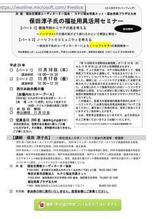 保田淳子氏セミナー.jpg