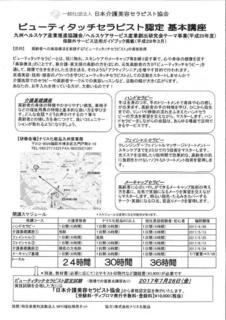 基本講座福岡開催1.jpg