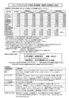 基本講座福岡開催2.jpg