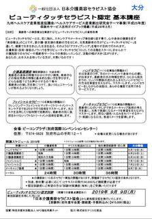 大分セラピスト養成.jpg