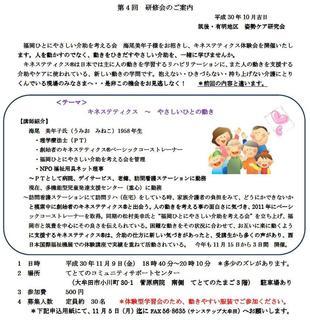 大牟田地域勉強会.jpg