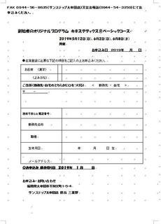 大牟田申込み用紙.jpg