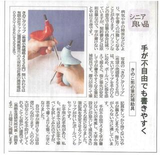 山形新聞.jpg