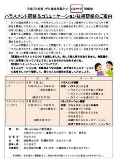 心のケア研修会.jpg