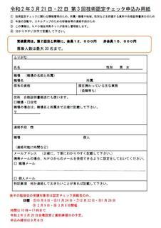 技術認定申込第3回目.jpg