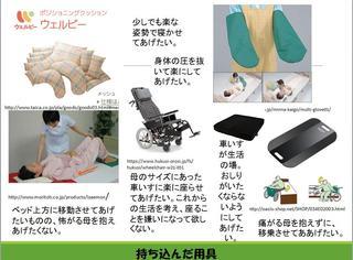 持ち込んだ福祉用具の写真.jpg