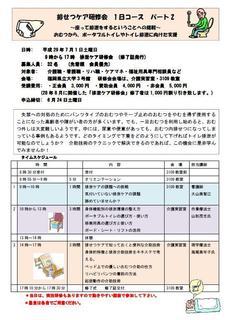 排せつケア研修会.jpg