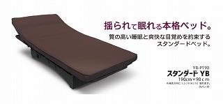 揺動ベット大人用.jpg