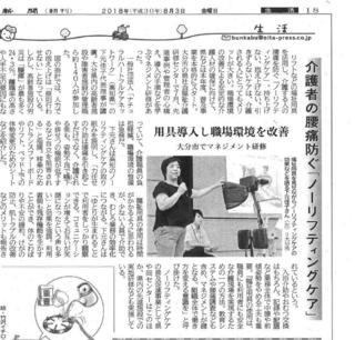 新聞大分.jpg
