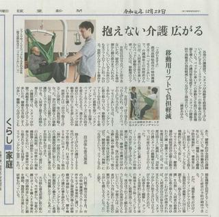 新聞記事読売.jpg
