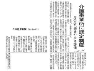 日経 介護事業所に認定制度30.08.22.jpg