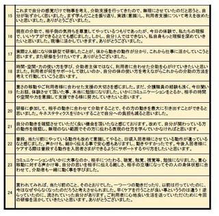 熊本アンケート2.jpg