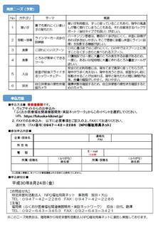 申込み用紙.jpg