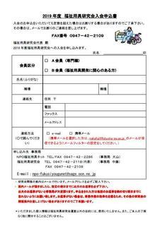 研究会申込み用紙.jpg