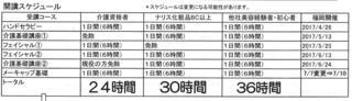 福岡スケジュール.jpg