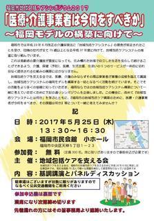 福岡市地域包括ケアシンポジウム2017.jpg