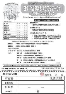 福岡市地域包括ケアシンポジウム申込み用紙2017.jpg