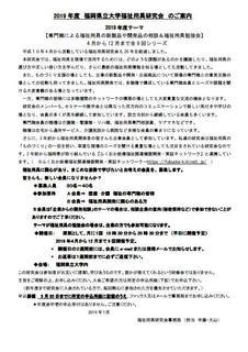 福祉用具研究会のご案内.jpg
