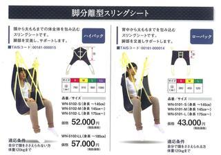 脚分離型シート.jpg