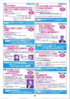 西日本国際福祉機器展 セミナー詳細2.jpg