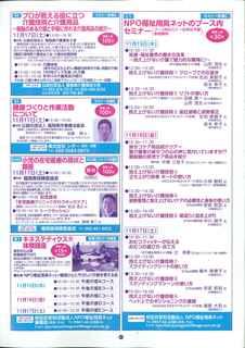 西日本国際福祉機器展 セミナー詳細3.jpg
