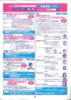 西日本国際福祉機器展 セミナー詳細1.jpg
