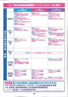 西日本国際福祉機器展 時間割表.jpg