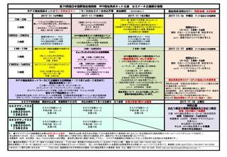 西日本国際福祉機器展の概要が決定.jpg