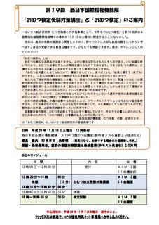 西日本国際福祉機器展オムツ検定.jpg
