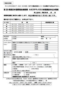 西日本国際福祉機器展キネステ.jpg