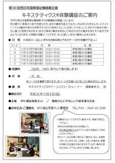 西日本国際福祉機器展キネステ体験.jpg