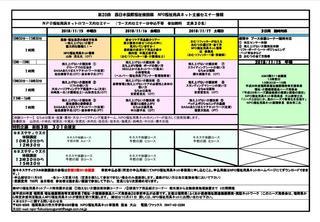 西日本国際福祉機器展セミナー修正.jpg