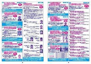 西日本国際福祉機器展セミナー案内2.jpg