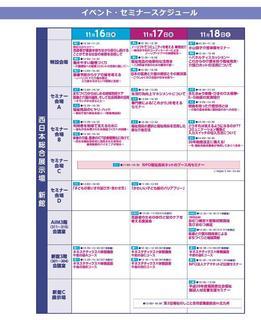 西日本国際福祉機器展セミナー概要.jpg