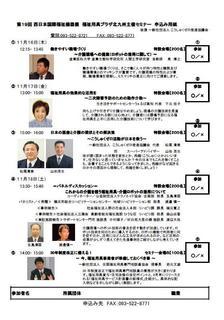 西日本国際福祉機器展セミナー福祉用具プラザ.jpg