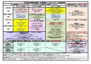 西日本国際福祉機器展ブースセミナー差替え.jpg