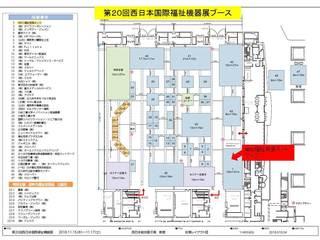 西日本国際福祉機器展ブース配置.jpg