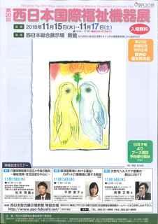 西日本国際福祉機器展表紙.jpg