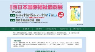 西日本展示会.jpg