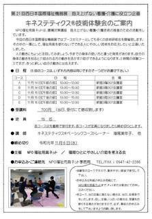 西日本展示会キネステチラシ.jpg
