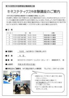 西日本展示会キネステ体験講座チラシ.jpg