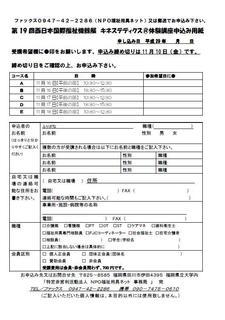 西日本展示会キネステ体験講座申込み用紙.jpg