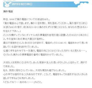 風の電話.jpg