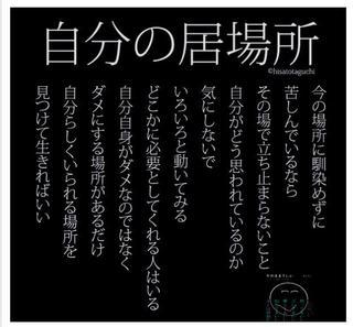 魂をゆさぶる言葉 .jpg